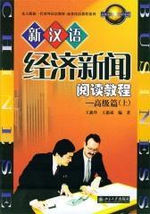 新汉语经济新闻阅读教程.高级篇(上)(仅适用PC阅读)