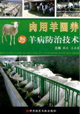 肉用羊圈养与羊病防治技术