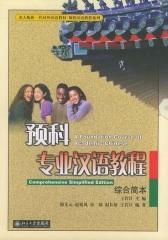 预科专业汉语教程(综合简本)(仅适用PC阅读)