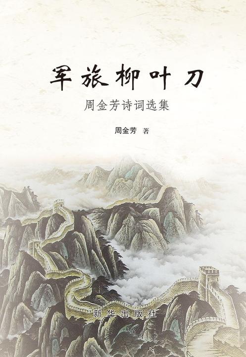 军旅柳叶刀:周晋芳诗词选集