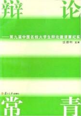 辩论常青——第九届中国名校大学生辩论邀请赛纪实