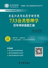 黑龙江大学政府管理学院733公共管理学历年考研真题汇编