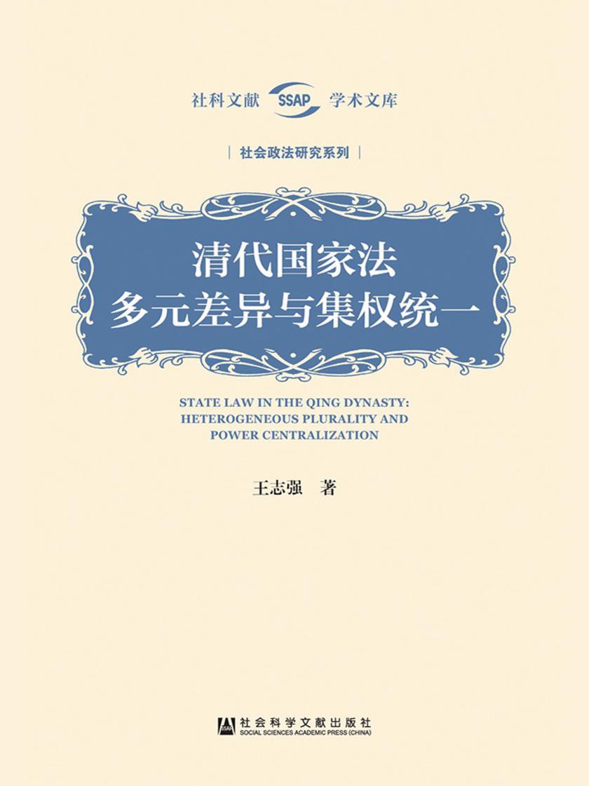 清代国家法:多元差异与集权统一