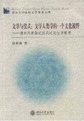 文学与仪式:文学人类学的一个文化视野——酒神及其祭祀仪式的发生学原理(仅适用PC阅读)