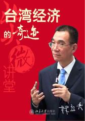 北大微讲堂:台湾经济的奇迹