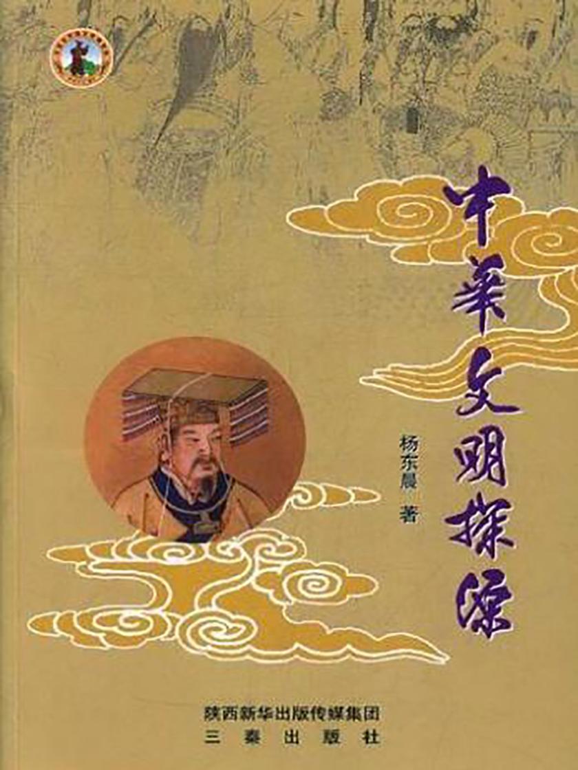 中华文明探源