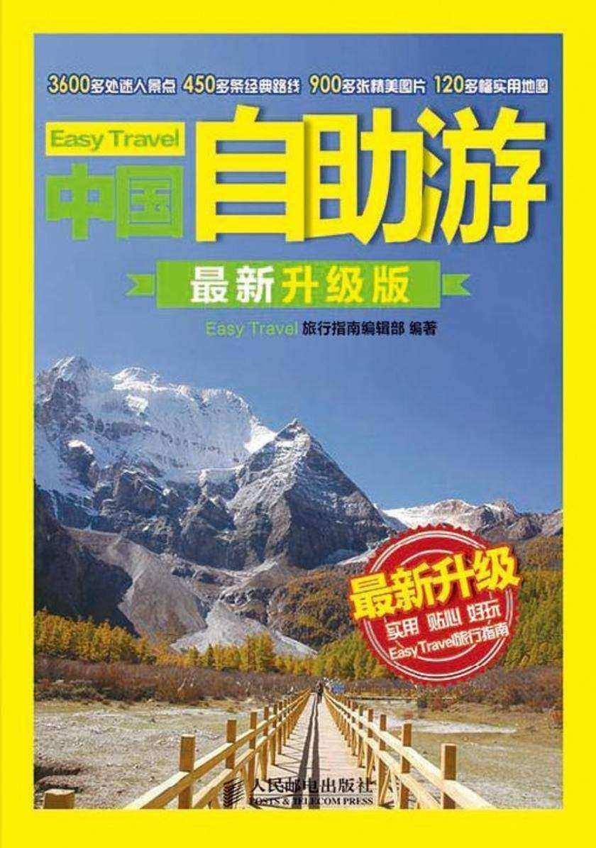中国自助游最新升级版