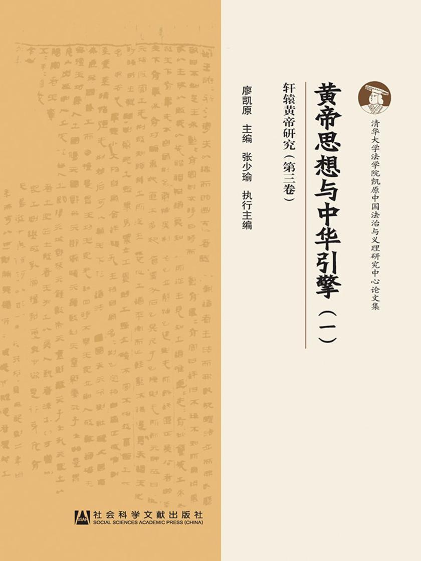 黄帝思想与中华引擎(1)