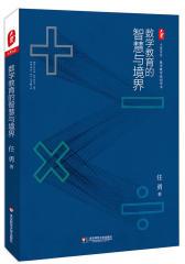 数学教育的智慧与境界 大夏书系(试读本)