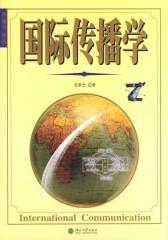 国际传播学(仅适用PC阅读)