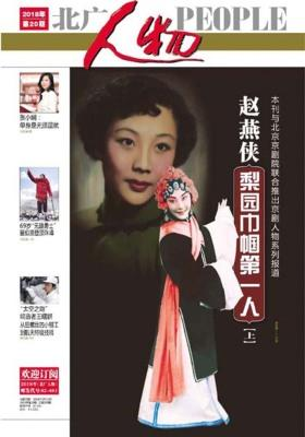 北广人物第20期(电子杂志)
