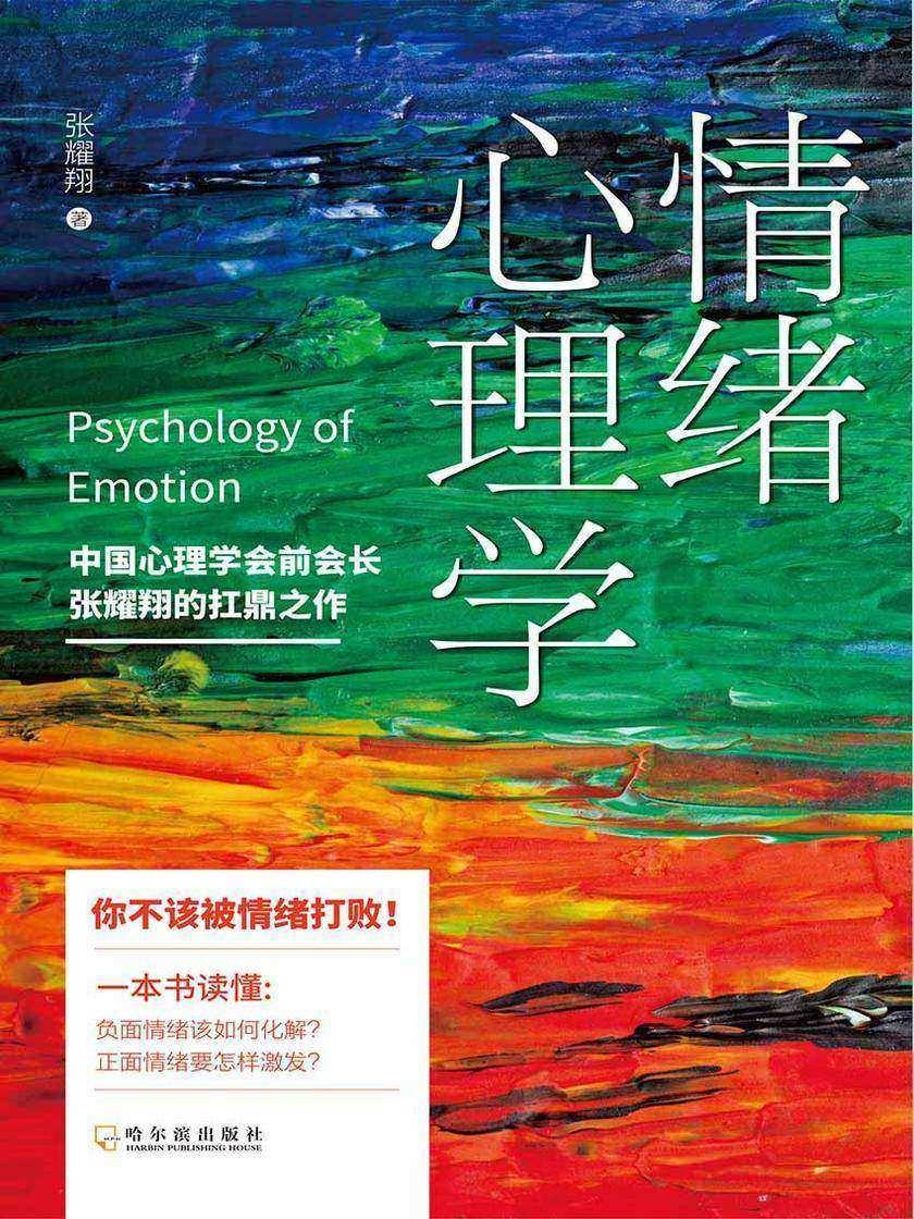 情绪心理学(化解负面情绪,激发正面情绪)