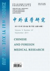 中外医学研究 旬刊 2011年27期(电子杂志)(仅适用PC阅读)