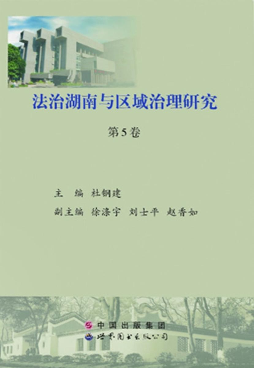 法治湖南与区域治理研究(第5卷)(仅适用PC阅读)