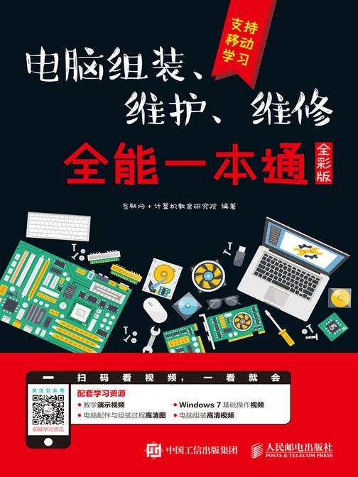 电脑组装、维护、维修全能一本通(全彩版)