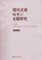 现代汉语句子的主题研究(仅适用PC阅读)