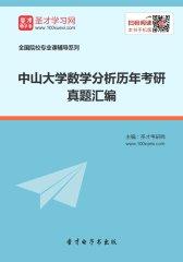 中山大学数学分析历年考研真题汇编