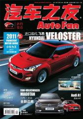 汽车之友 半月刊 2011年20期(电子杂志)(仅适用PC阅读)