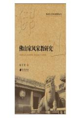 佛山市人文和社科研究丛书:佛山家风家教研究(试读本)