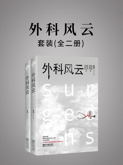 外科风云(全二册)