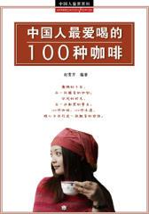 中国人 爱喝的100种咖啡(试读本)