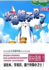 北极熊不见了——柏迪熊漫画系列(试读本)