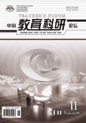 中国教育科研论坛 半月刊 2011年11期(电子杂志)(仅适用PC阅读)