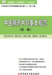 中医病历书写基本规范(第一版)