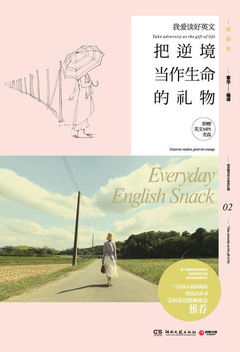 我爱读好英文:把逆境当作生命中的礼物(英汉对照)【多媒体】