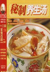 秘制养生汤