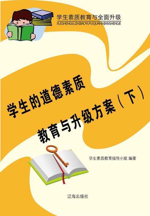 学生的道德素质教育与升级方案(下)