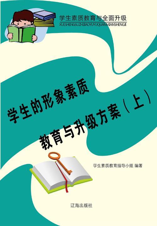 学生的形象素质教育与升级方案(上)