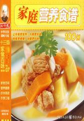 家庭营养食谱100例