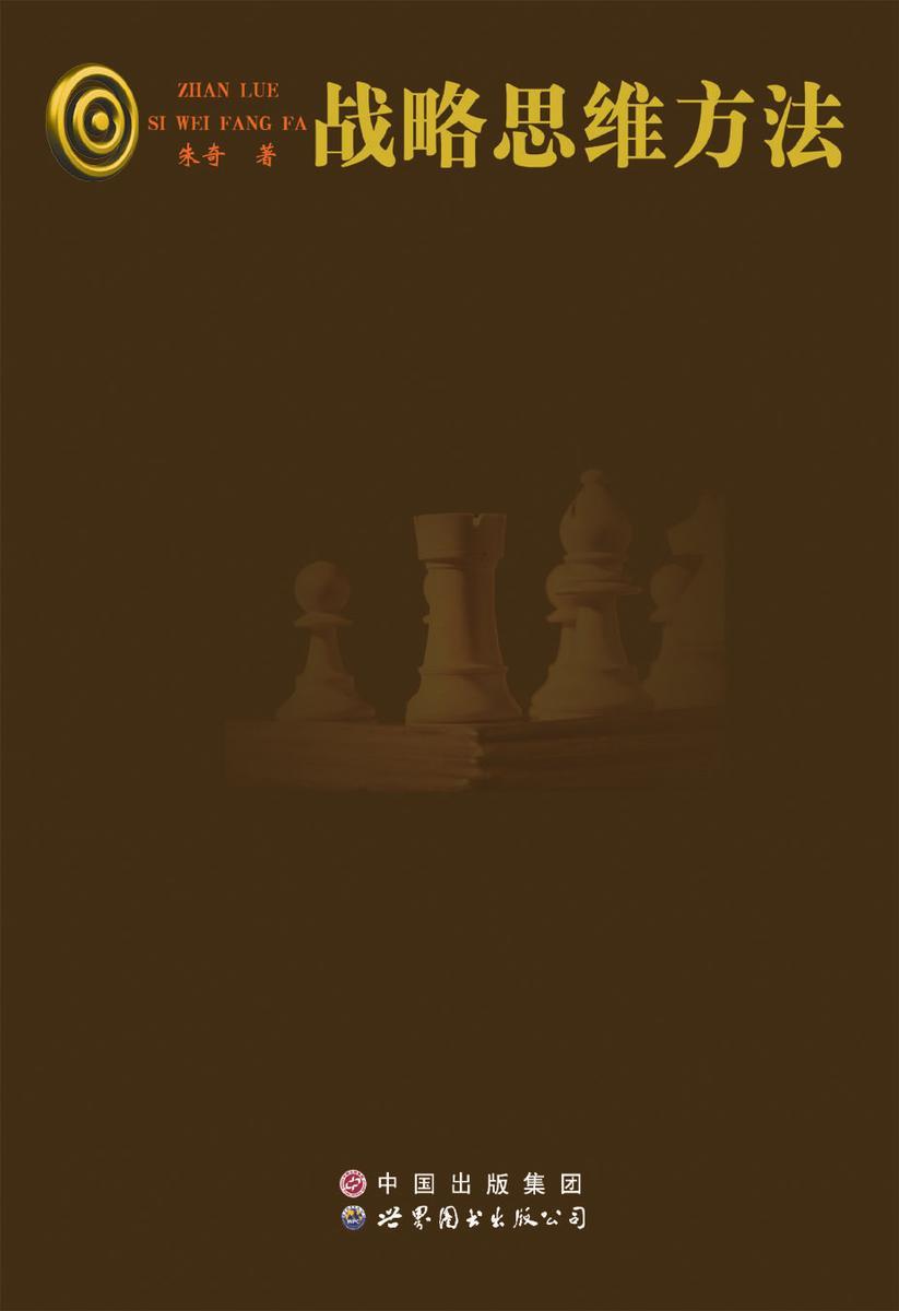 战略思维方法(仅适用PC阅读)