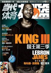 当代体育·扣篮 半月刊 2011年20期(电子杂志)(仅适用PC阅读)
