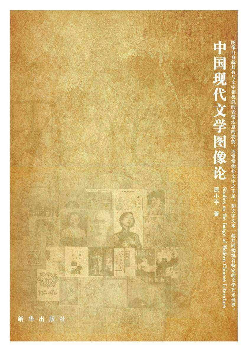 中国现代文学图像论