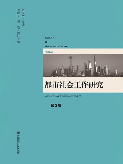 都市社会工作研究(第2辑)
