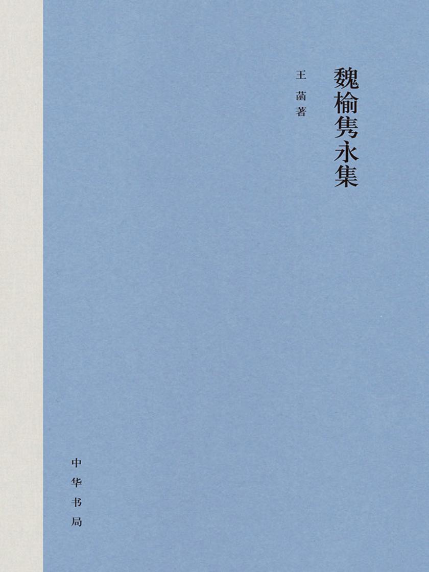 魏榆隽永集(精)