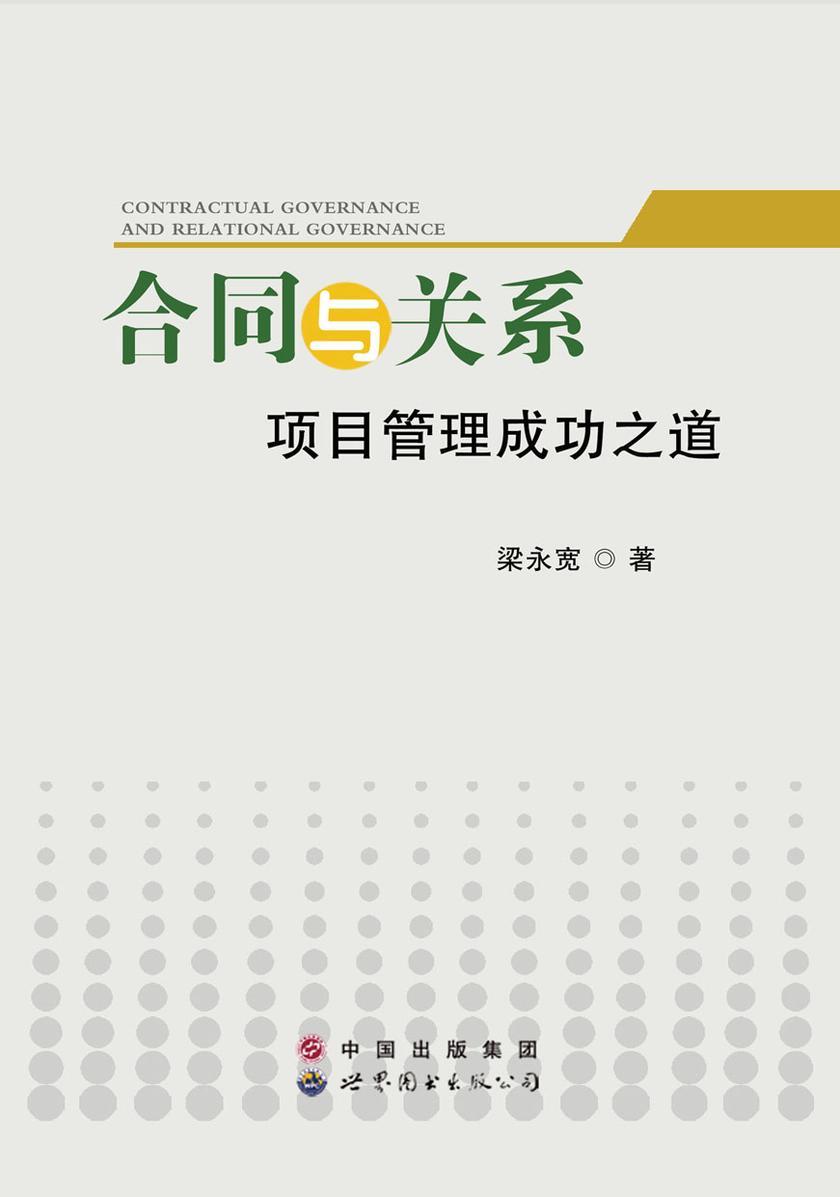 合同与关系:项目管理成功之道(仅适用PC阅读)