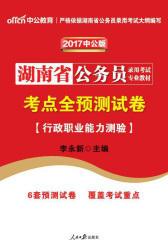 中公版·2017湖南省公务员录用考试专业教材:考点全预测试卷行政职业能力测验