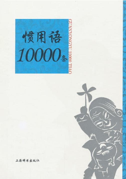 惯用语10000条