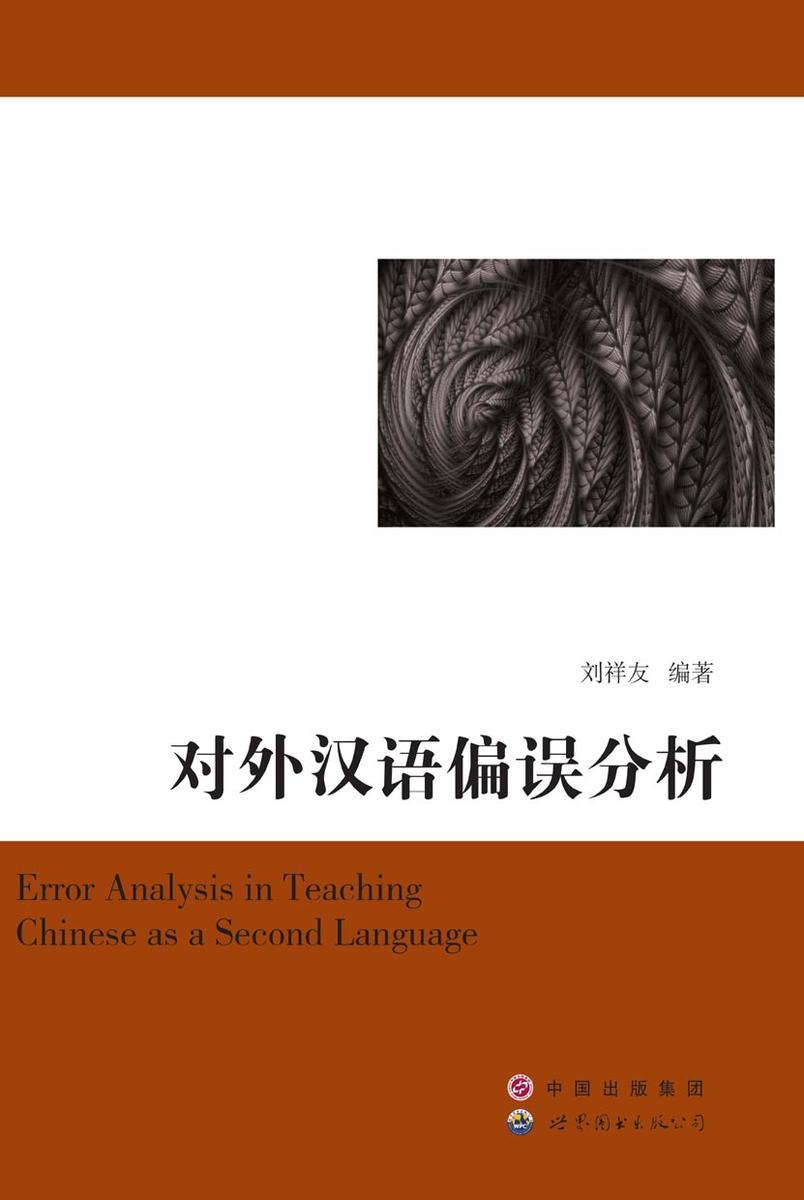 对外汉语偏误分析(仅适用PC阅读)