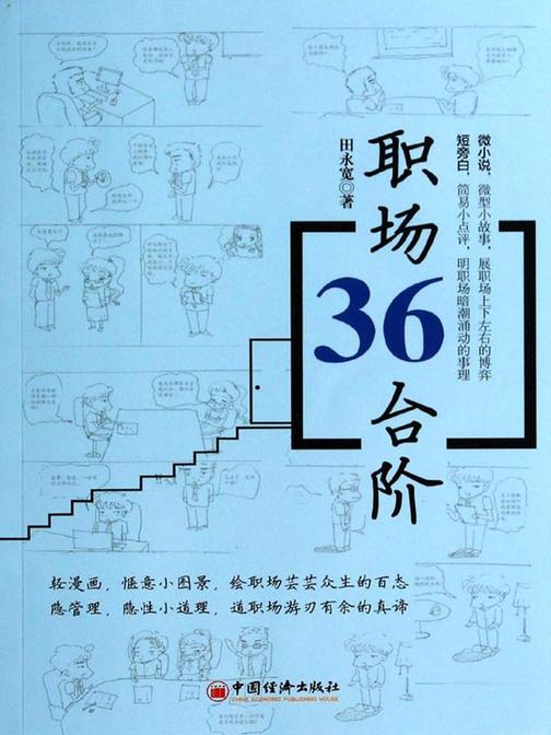 职场36台阶