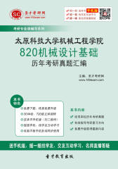太原科技大学机械工程学院820机械设计基础历年考研真题汇编