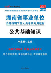 中公版·2017湖南省事业单位公开招聘工作人员考试专用教材:公共基础知识