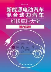 新能源电动汽车混合动力汽车维修资料大全 国内品牌