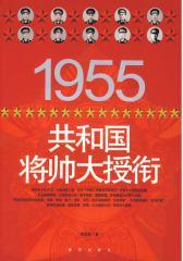 1955共和国将帅大授衔(试读本)