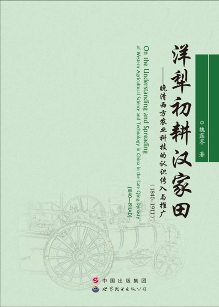 洋犁初耕汉家田:晚清西方农业科技的认识传播与推广