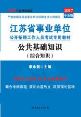 中公版·2017江苏省事业单位公开招聘工作人员考试专用教材:公共基础知识