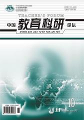 中国教育科研论坛 半月刊 2011年10期(电子杂志)(仅适用PC阅读)